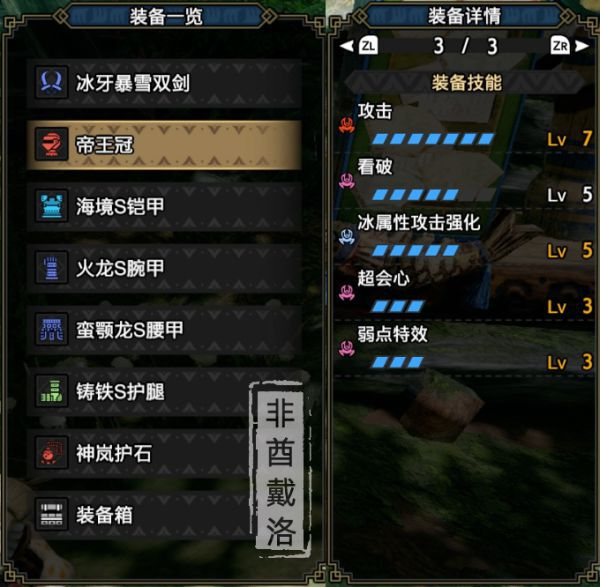 魔物獵人崛起-2.0版屬性雙刀配裝 1