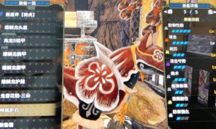 魔物獵人崛起-2.0版平民向轟龍盾斧配裝