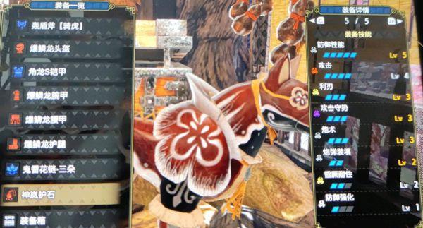 魔物獵人崛起-2.0版平民向轟龍盾斧配裝 1