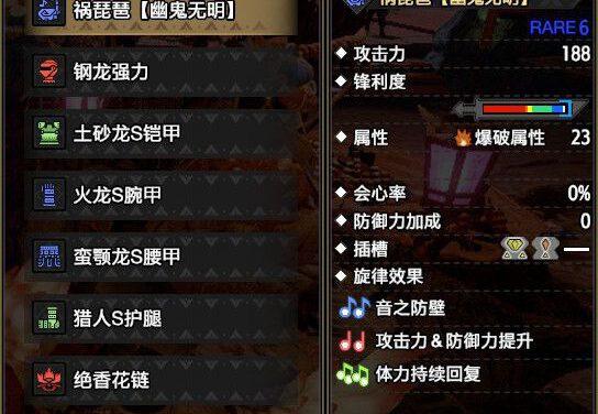 魔物獵人崛起-2.0版怨虎龍笛攻擊7配裝