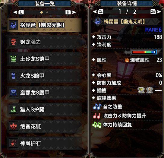 魔物獵人崛起-2.0版怨虎龍笛攻擊7配裝 1
