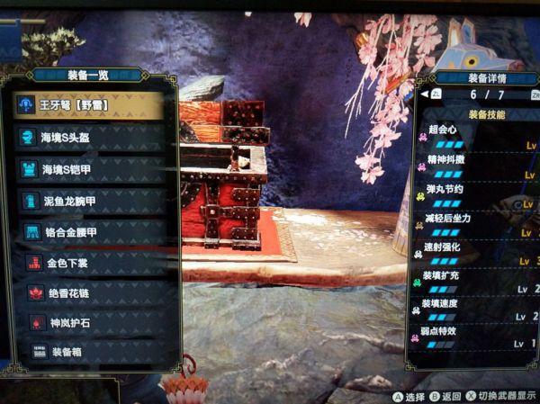 魔物獵人崛起-2.0版斬裂雷狼輕弩配裝 1