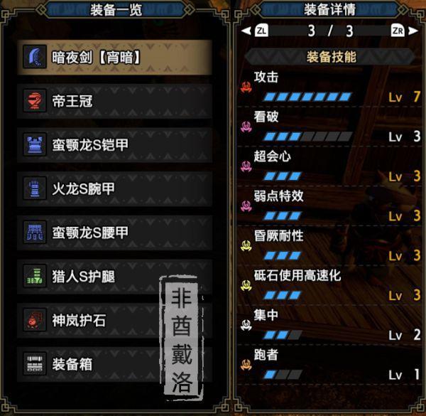 魔物獵人崛起-2.0版本通用大劍配裝 3