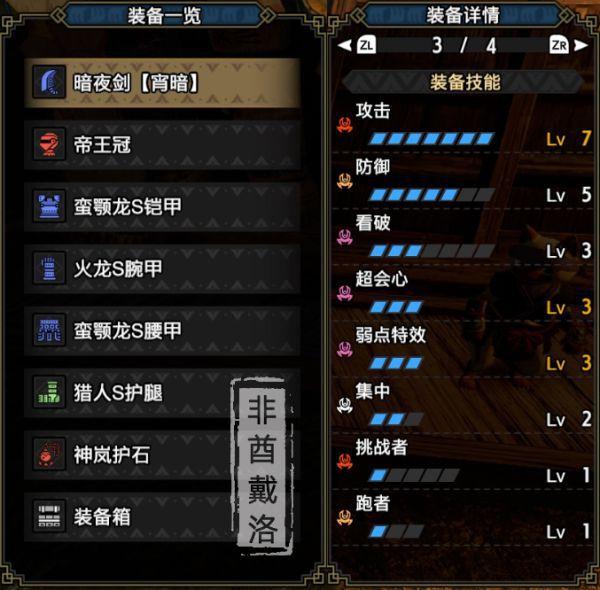 魔物獵人崛起-2.0版本通用大劍配裝 5