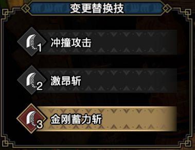 魔物獵人崛起-2.0版本通用大劍配裝 7