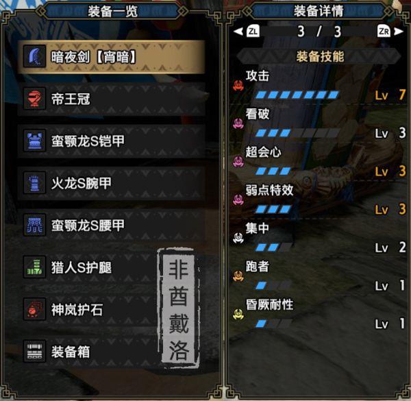 魔物獵人崛起-2.0版本通用大劍配裝 1