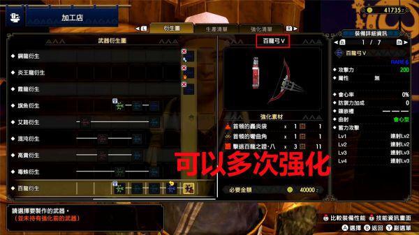魔物獵人崛起-2.0版本連射弓配裝 3