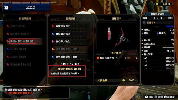 魔物獵人崛起-2.0版本連射弓配裝 5
