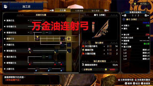 魔物獵人崛起-2.0版本連射弓配裝 7