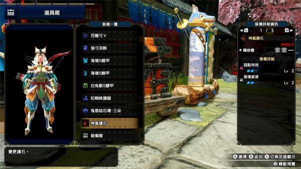 魔物獵人崛起-2.0版本連射弓配裝 9