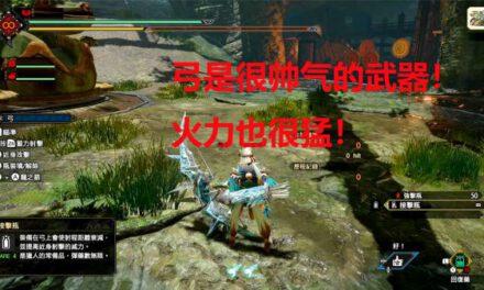 魔物獵人崛起-2.0版本連射弓配裝