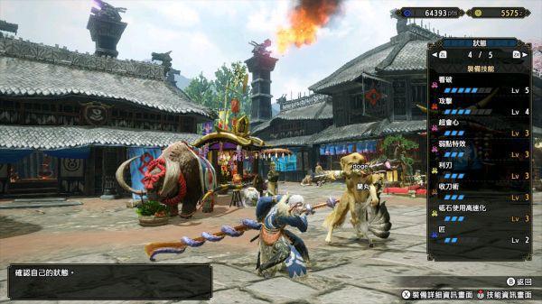 魔物獵人崛起-2.0版本霞龍太刀畢業配裝 3