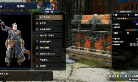 魔物獵人崛起-2.0版本霞龍太刀畢業配裝