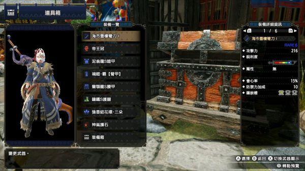 魔物獵人崛起-2.0版本霞龍太刀畢業配裝 1