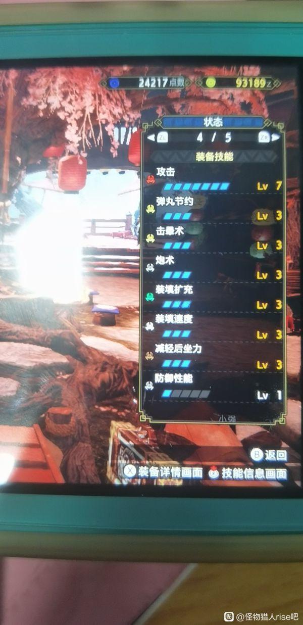 魔物獵人崛起-2.0版榴彈輕弩配裝 3