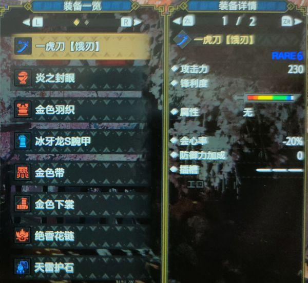 魔物獵人崛起-2.0版看破7轟龍太刀配裝 1