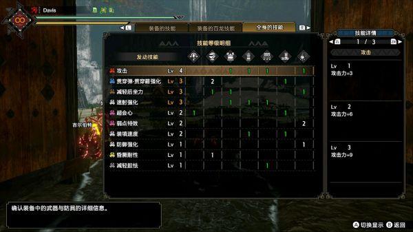 魔物獵人崛起-2.0版貫通輕弩配裝指南 3
