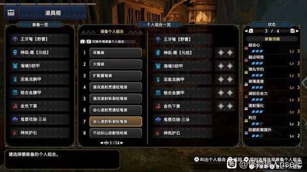 魔物獵人崛起-2.0版速射貫通、速射斬裂輕弩配裝 7