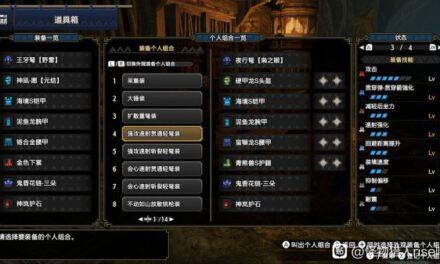魔物獵人崛起-2.0版速射貫通、速射斬裂輕弩配裝