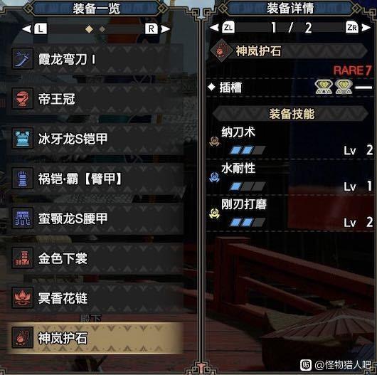 魔物獵人崛起-2.0版霞龍太刀畢業配裝 3
