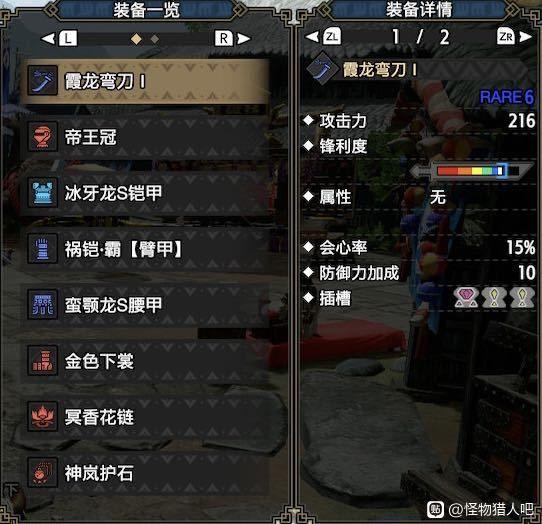 魔物獵人崛起-2.0版霞龍太刀畢業配裝 1