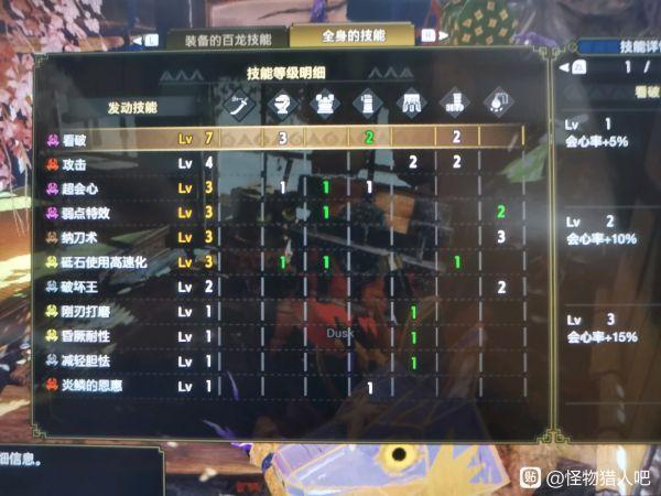 魔物獵人崛起-2.0版高配轟龍太刀配裝 1