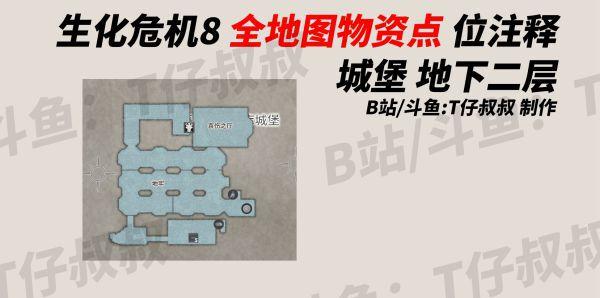 生化危機8-全物資收集地圖 5