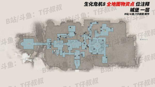 生化危機8-全物資收集地圖 7