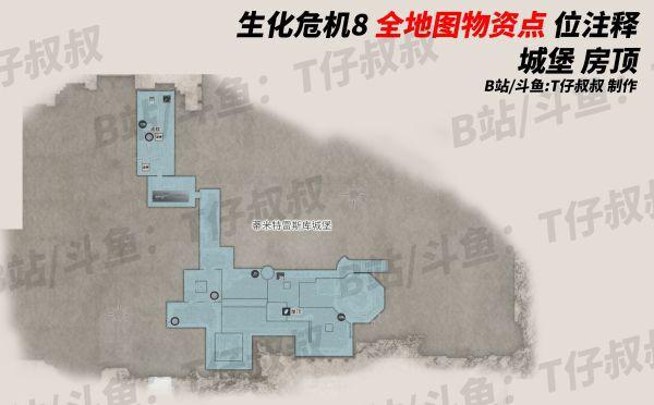 生化危機8-全物資收集地圖 11
