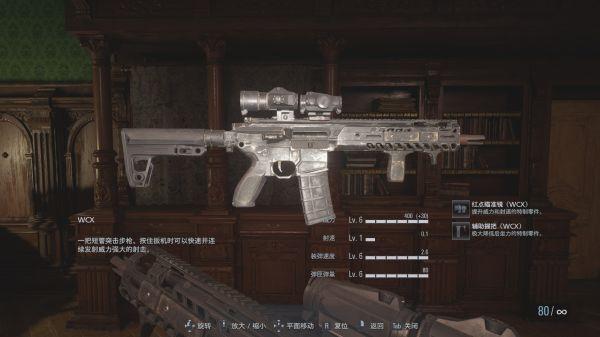 生化危機8-多周目無限子彈槍械 1