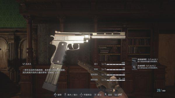 生化危機8-多周目無限子彈槍械 5