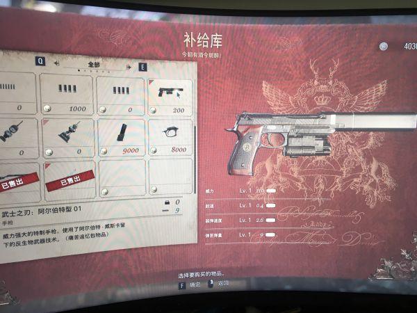 生化危機8-DLC武器武士之刃屬性評析 1