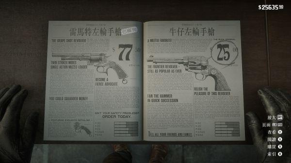 碧血狂殺2-英雄手槍卡木紋槍柄 13
