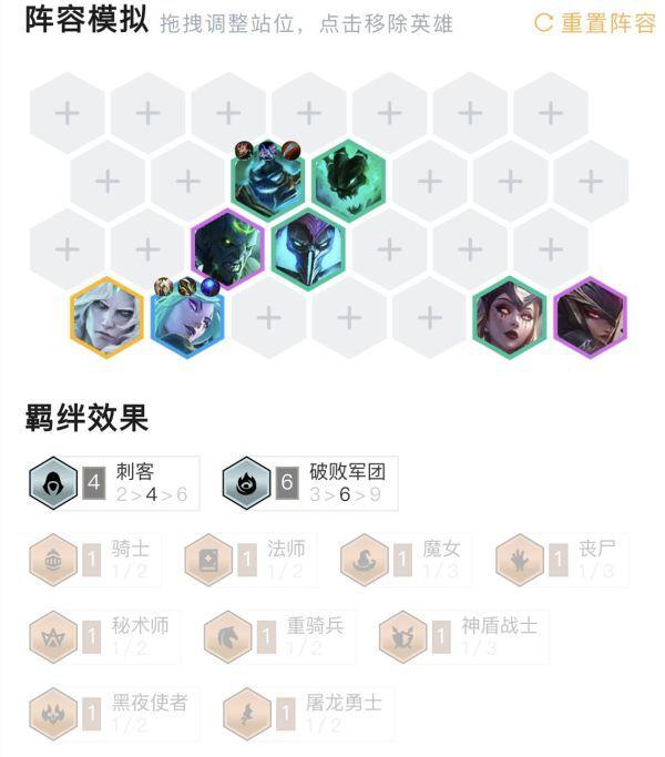 雲頂之弈-11.10版破敗瑞茲陣容玩法思路 7