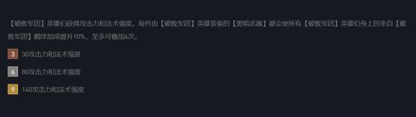 雲頂之弈-S5賽季破敗薇恩陣容運營思路 7