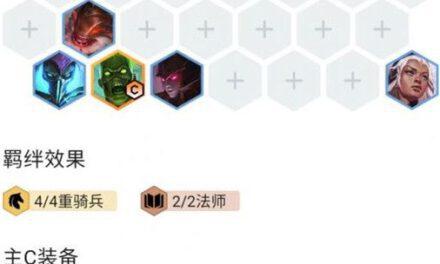 雲頂之弈-S5賽季華佗火男陣容玩法