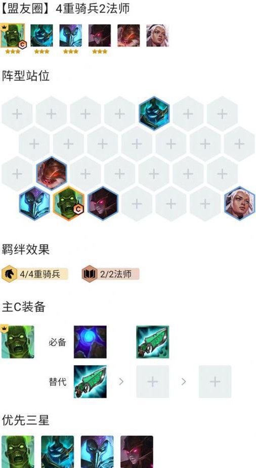 雲頂之弈-S5賽季華佗火男陣容玩法 1