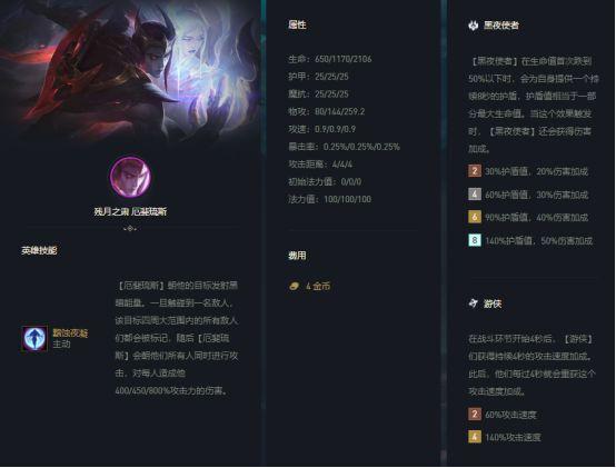 雲頂之弈-S5賽季黑夜秘術4游俠陣容 5
