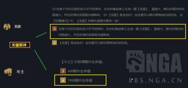 雲頂之弈-S5賽季龍族九五至尊玩法思路 5