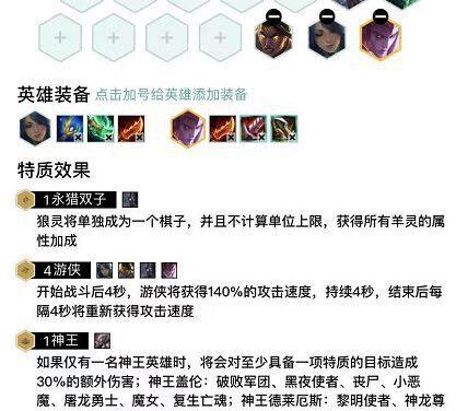 雲頂之弈-S5賽季龍族游俠陣容玩法思路