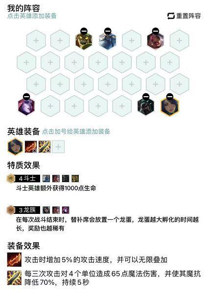 雲頂之弈-S5賽季龍族陣容玩法思路 5