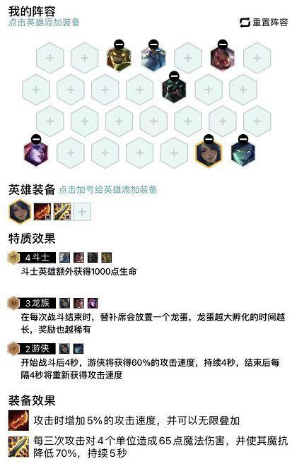 雲頂之弈-S5賽季龍族陣容玩法思路 7