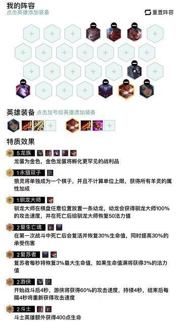 雲頂之弈-S5賽季龍族陣容玩法思路 9