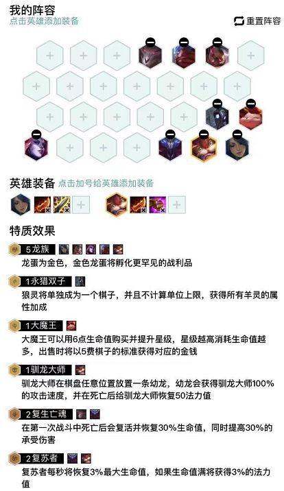 雲頂之弈-S5賽季龍族陣容玩法思路 1