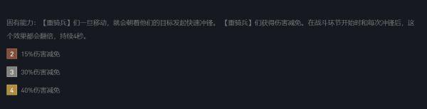 雲頂之弈-S5賽季11.10版重騎人馬陣容玩法教學 9