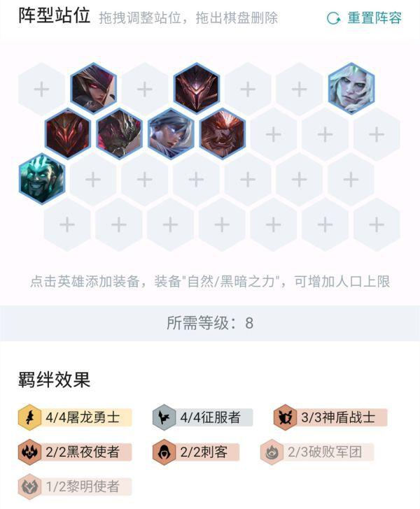 雲頂之弈-S5賽季11.10鐵男陣容玩法思路 3