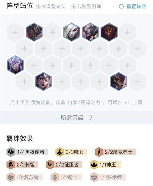 雲頂之弈-S5賽季11.10魔女亞索玩法思路 3