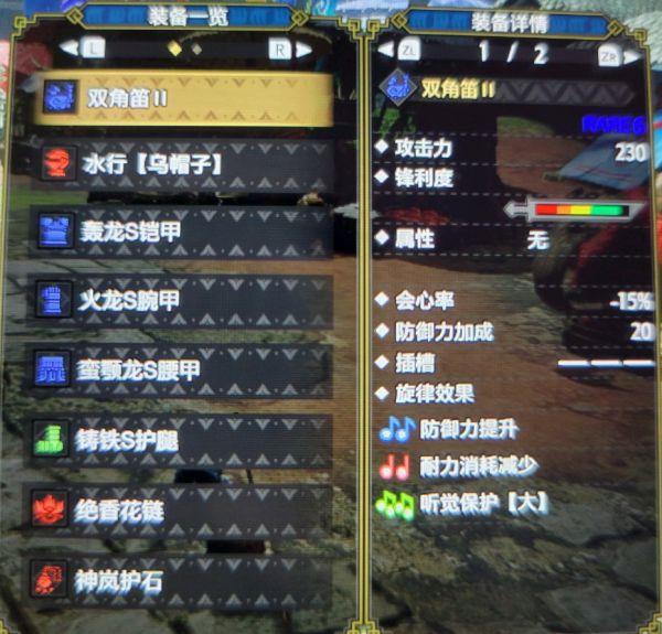 魔物獵人崛起-攻7角龍狩獵笛配裝 5
