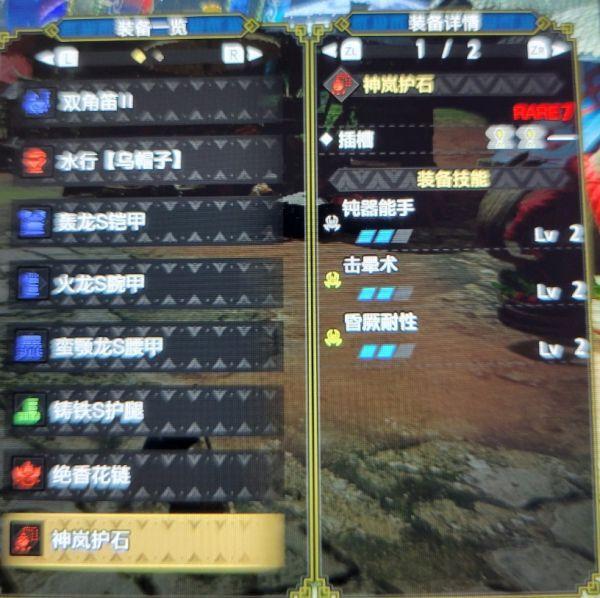 魔物獵人崛起-攻7角龍狩獵笛配裝 7