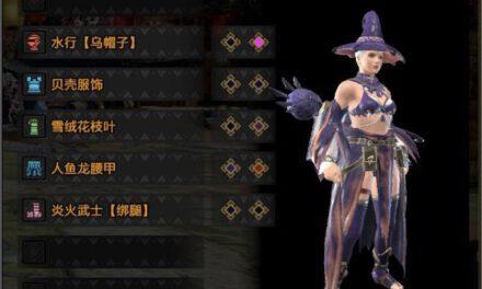 魔物獵人崛起-法師樣式女裝幻化搭配